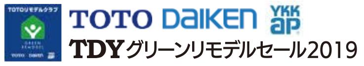 TOTO、DAIKEN、YKK AP TDYグリーンリモデルセール2019