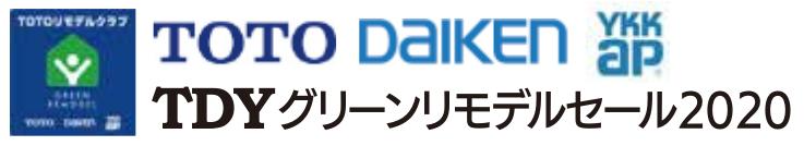 TOTO、DAIKEN、YKK AP TDYグリーンリモデルセール2020