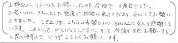 0U20141212東)K