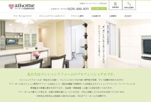 aihome20141219