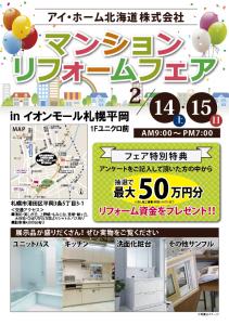 1501ion_hiraokaA4_4c_P1