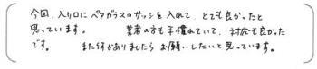 N20170517shiro_S4