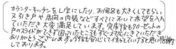 T20170831higashi_i