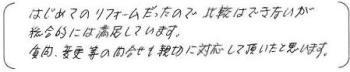 D20171003toyo_o4
