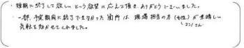 Q20180206higashi_o4