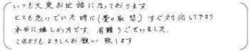 J20180418chuo_h4