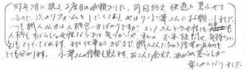 O20180322higashi_s4