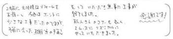 O20180409higashi_t4