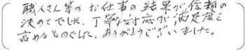 Q20180521chuo_s4