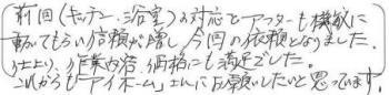 Z20180416kiyota_i4