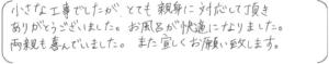 田沢様5.31