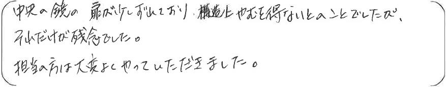 佐藤様7.10