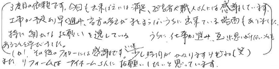 坂下様7.27