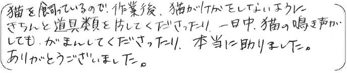 後藤様7.5