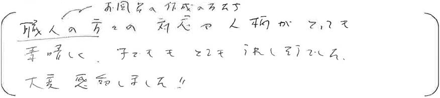 柿原様7.12