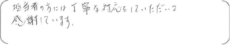 石井様7.23