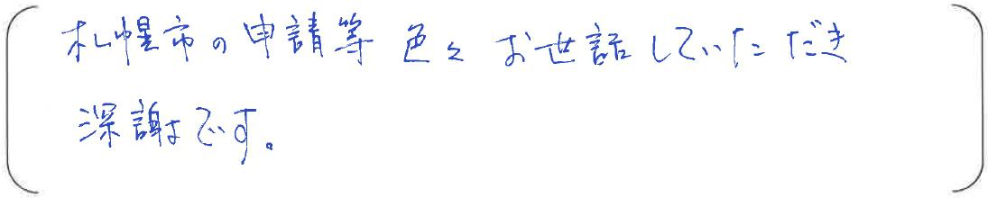 8.29氏間様