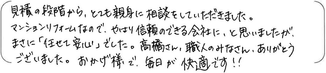 9.10石川様