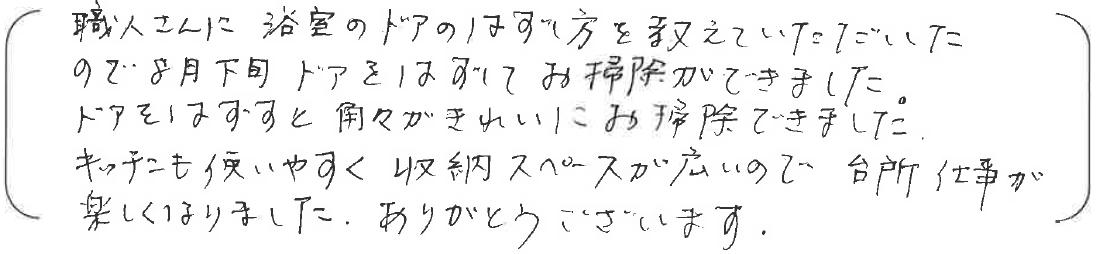 9.13池田様