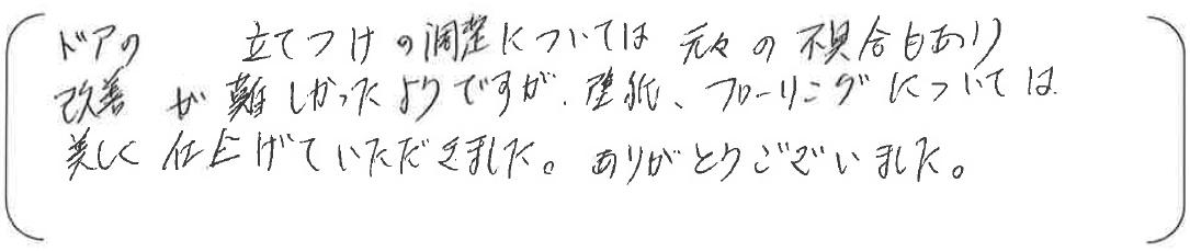 10.1中)藤田様