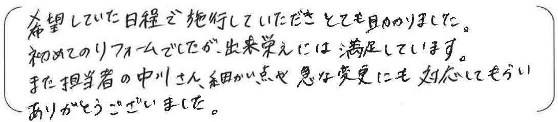 10.1豊)金澤様