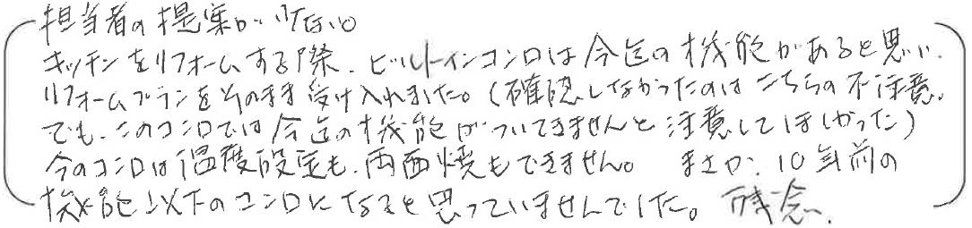 10.23厚)谷川様