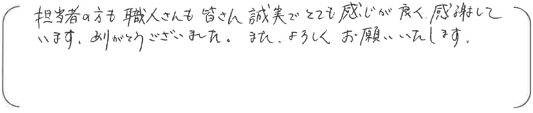 10.31豊)山本様