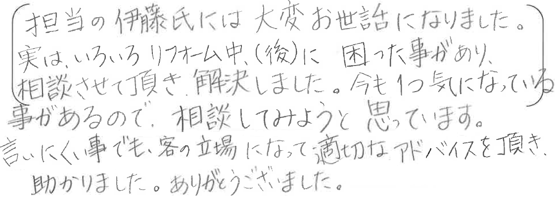 12.14中)濱田様