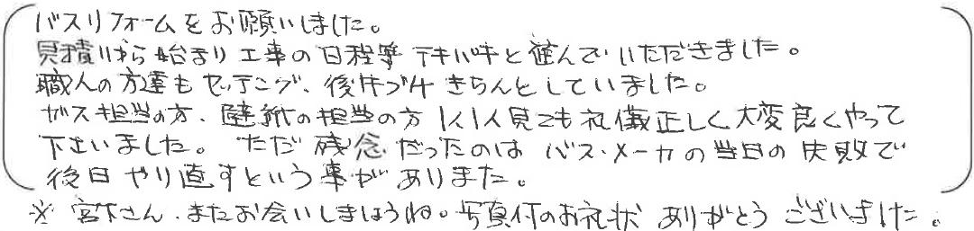 12.25東)角田様