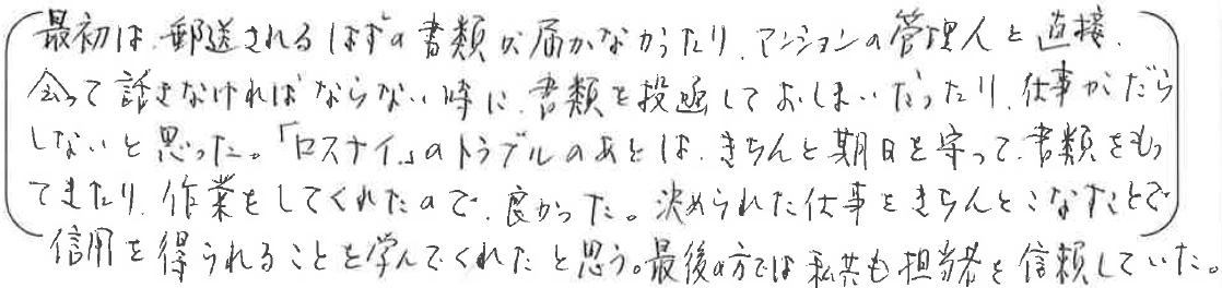 1.16松野様