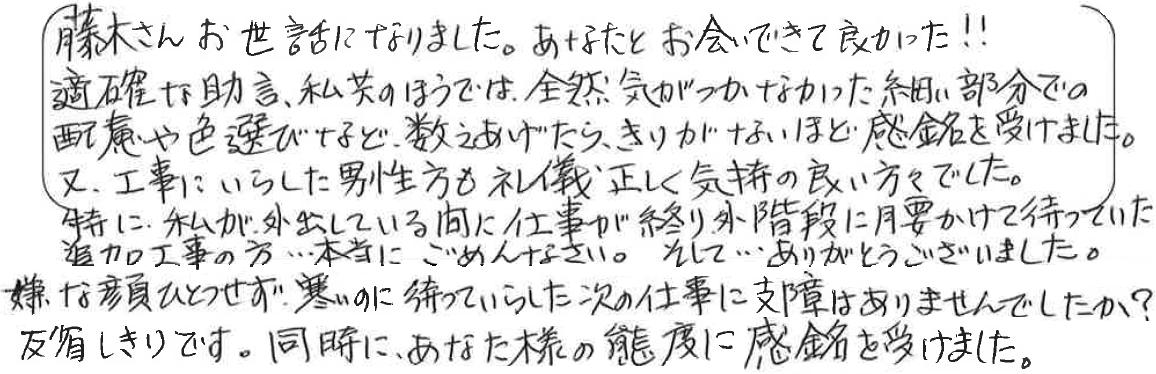 1.22成田様