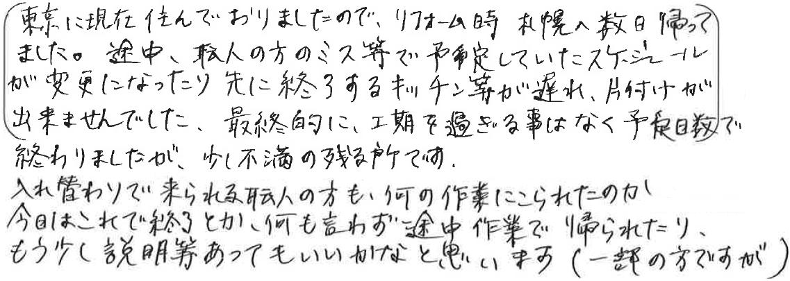1.25佐藤様