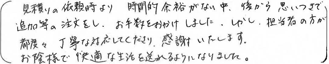 2.26矢萩様