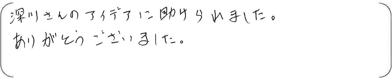 3.11上田様