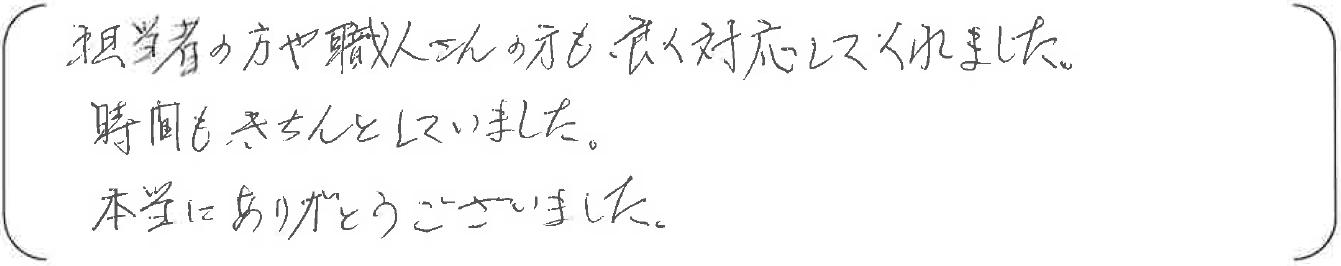 3.23石川様