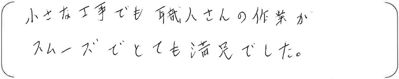 3.8柴田様