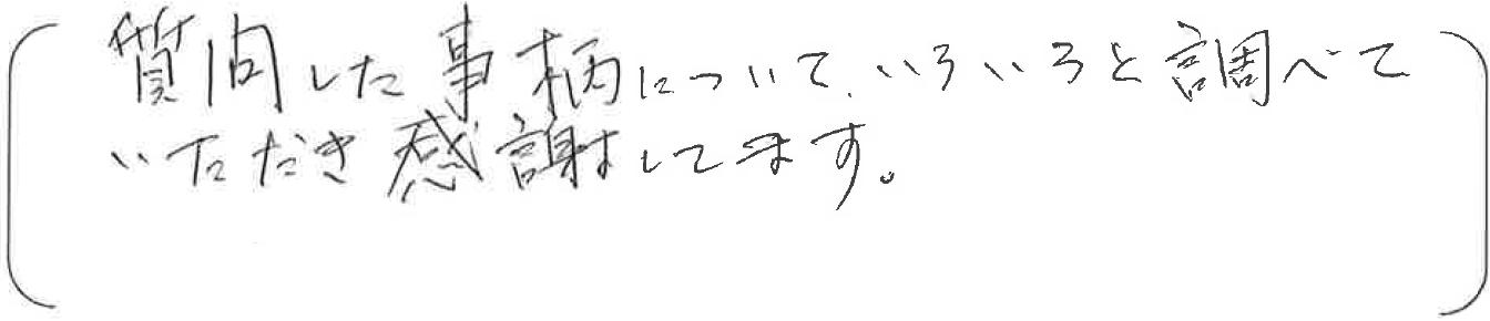 4.1厚)宮岸様