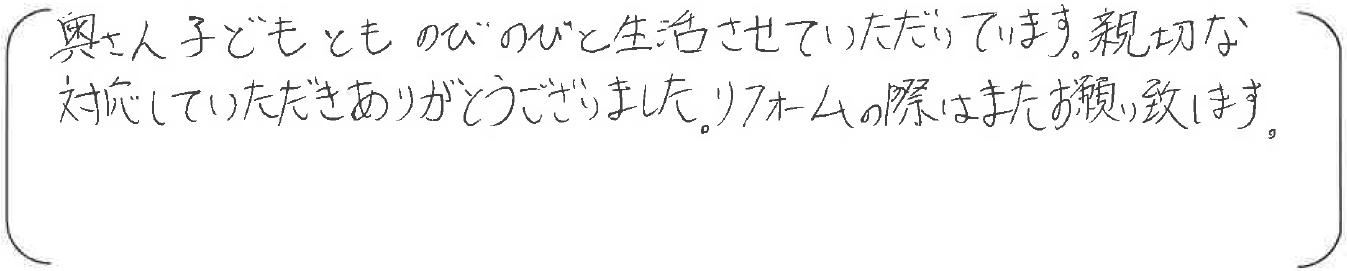 4.1江別)米澤様