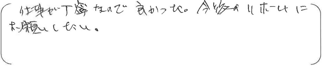 4.5北)田中様