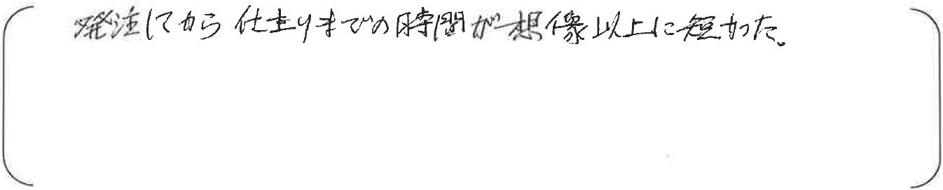 4.5白)村上様
