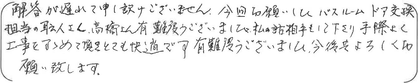 5.22佐藤様