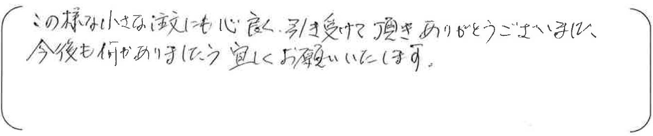 5.7池田様