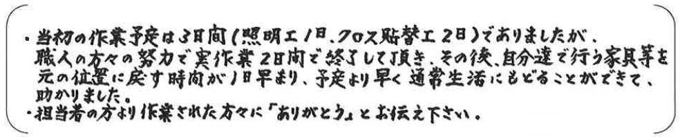 6.10中)池田様
