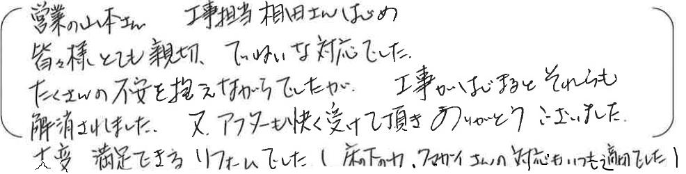 6.4北)木島様