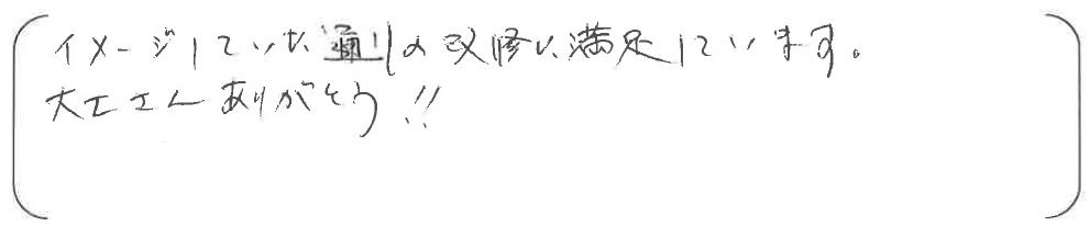 6.4豊)工藤様