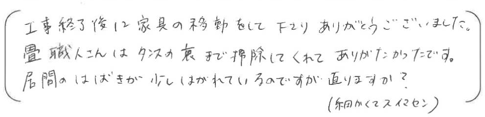 6.6西)吉田様