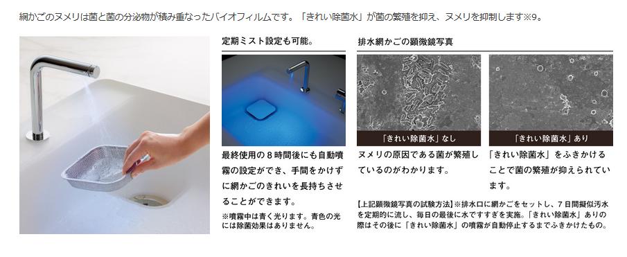 「きれい除菌水」のキッチンでの効果