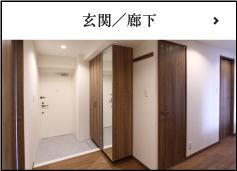 玄関/廊下